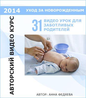 uhod-za-novorozdennim_new