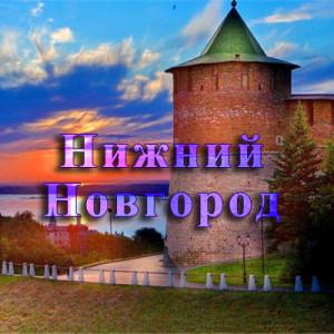 Nizhniy-Novgorod_2