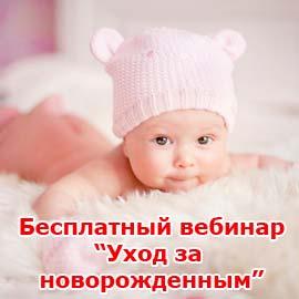 Уход за новорожденным - по пути любви